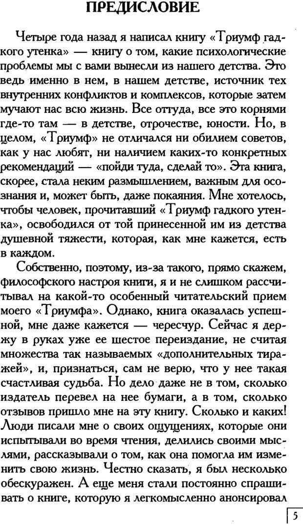 PDF. Счастье вашего ребенка. Курпатов А. В. Страница 4. Читать онлайн