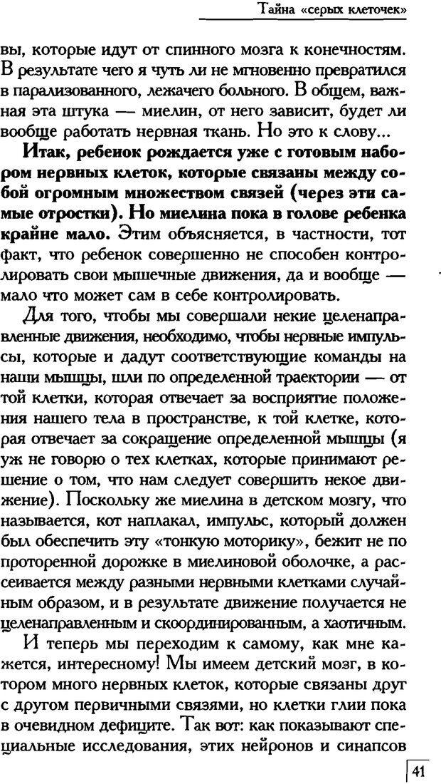 PDF. Счастье вашего ребенка. Курпатов А. В. Страница 40. Читать онлайн