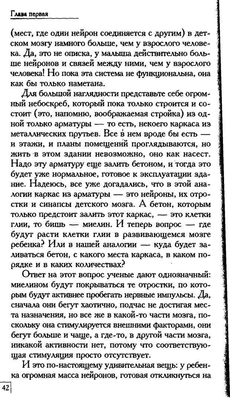 PDF. Счастье вашего ребенка. Курпатов А. В. Страница 41. Читать онлайн