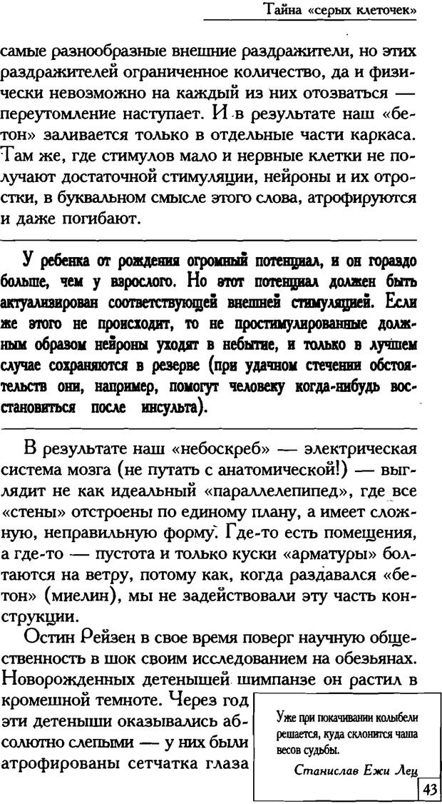 PDF. Счастье вашего ребенка. Курпатов А. В. Страница 42. Читать онлайн