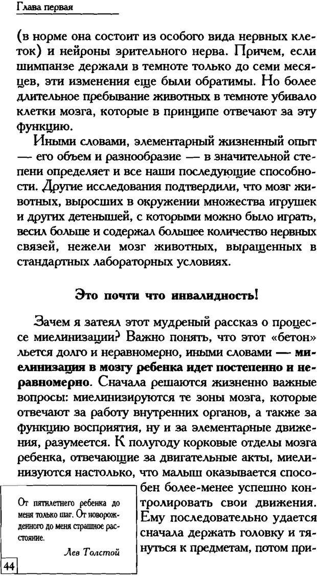 PDF. Счастье вашего ребенка. Курпатов А. В. Страница 43. Читать онлайн