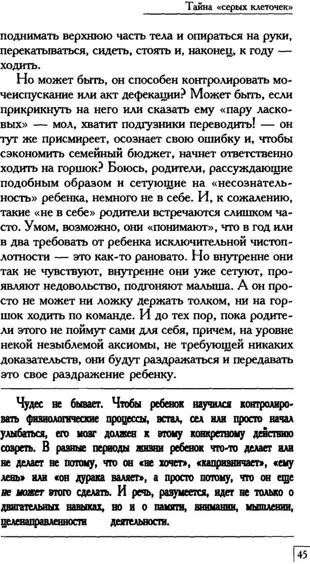 PDF. Счастье вашего ребенка. Курпатов А. В. Страница 44. Читать онлайн