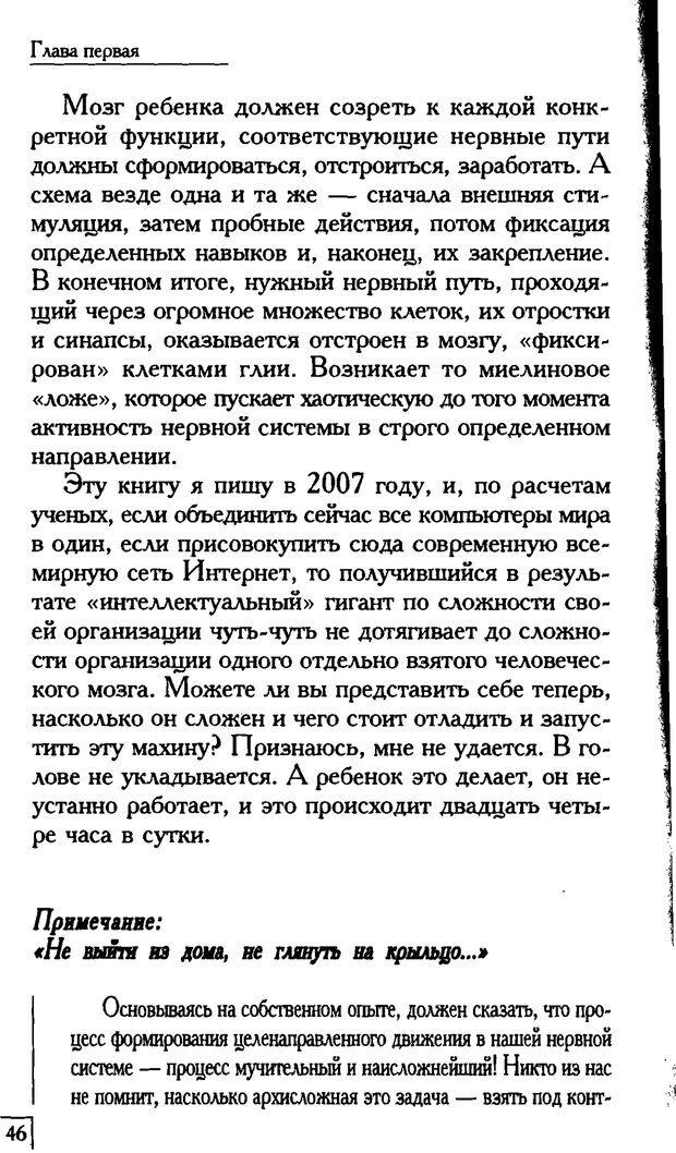 PDF. Счастье вашего ребенка. Курпатов А. В. Страница 45. Читать онлайн