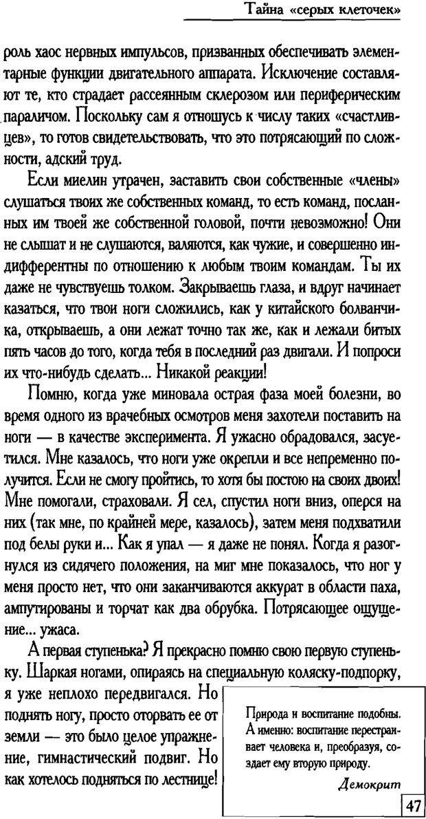PDF. Счастье вашего ребенка. Курпатов А. В. Страница 46. Читать онлайн