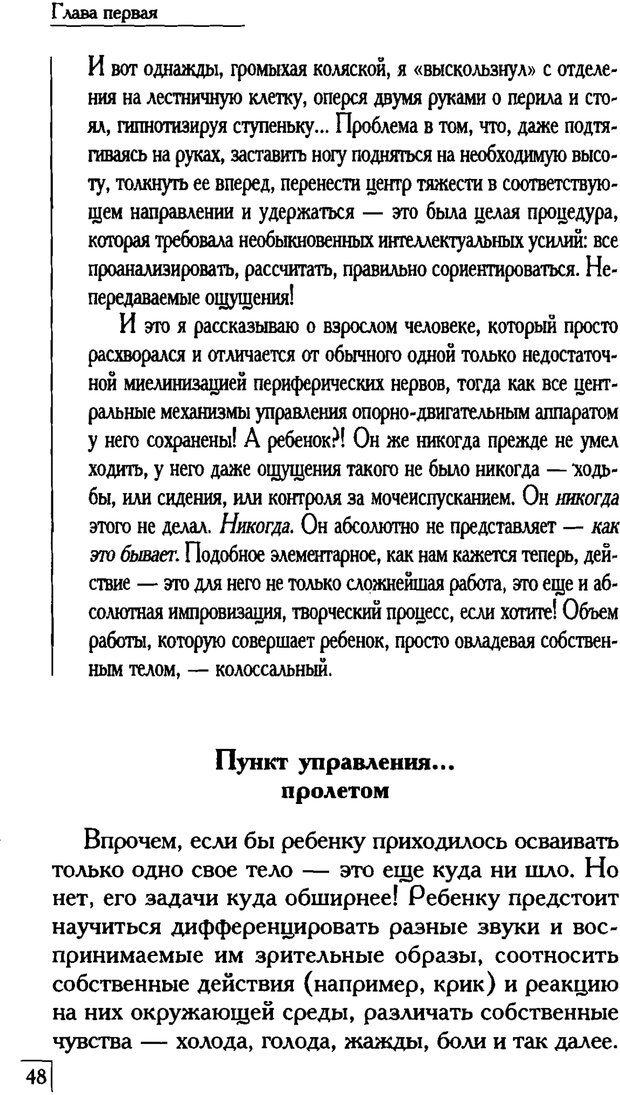 PDF. Счастье вашего ребенка. Курпатов А. В. Страница 47. Читать онлайн