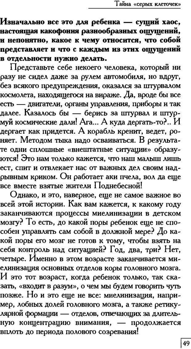 PDF. Счастье вашего ребенка. Курпатов А. В. Страница 48. Читать онлайн