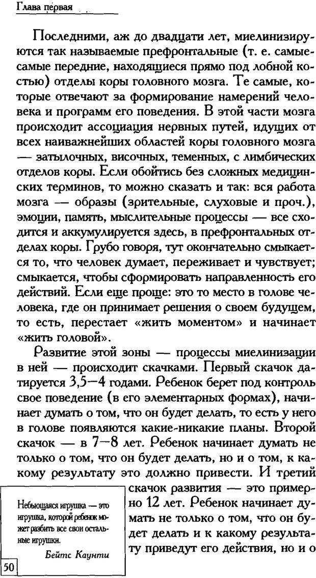 PDF. Счастье вашего ребенка. Курпатов А. В. Страница 49. Читать онлайн
