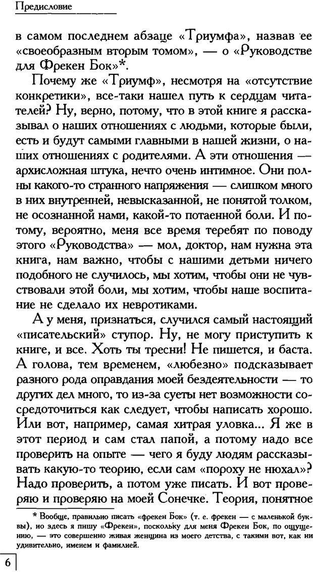PDF. Счастье вашего ребенка. Курпатов А. В. Страница 5. Читать онлайн