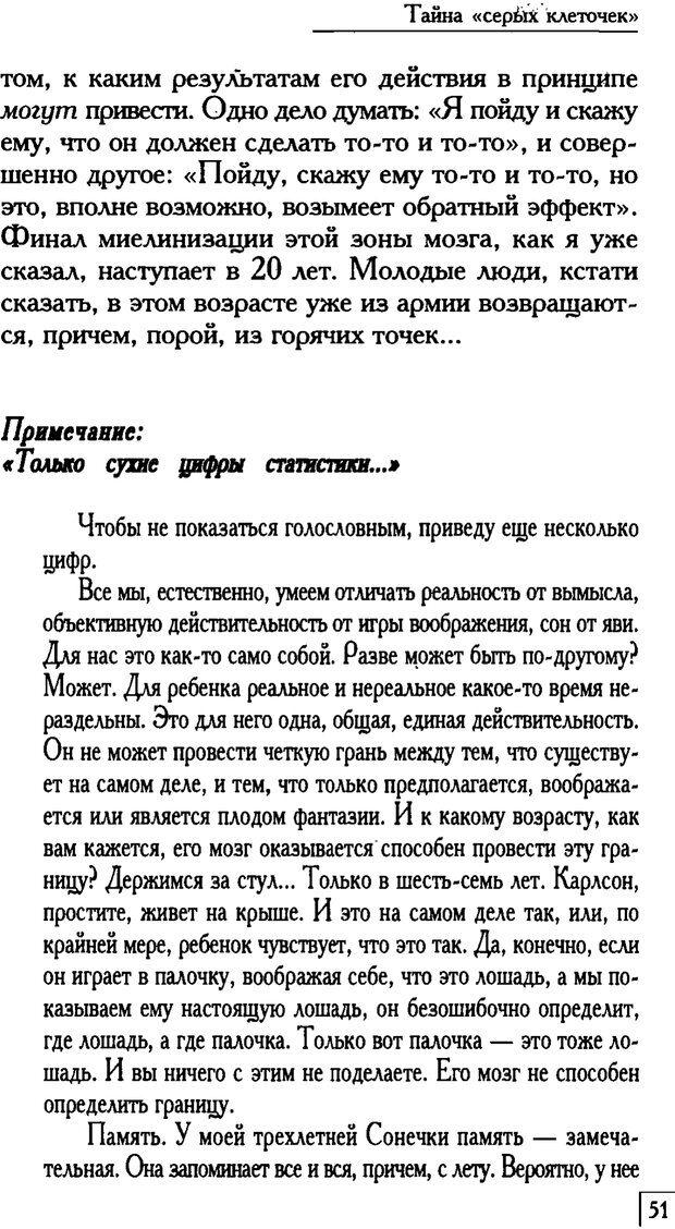 PDF. Счастье вашего ребенка. Курпатов А. В. Страница 50. Читать онлайн