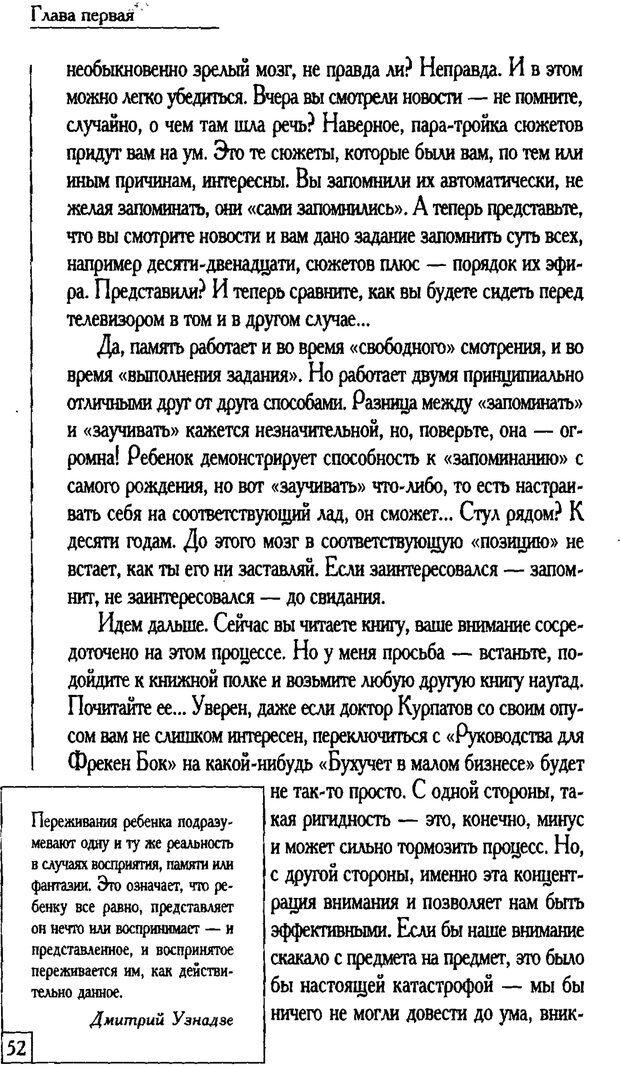 PDF. Счастье вашего ребенка. Курпатов А. В. Страница 51. Читать онлайн