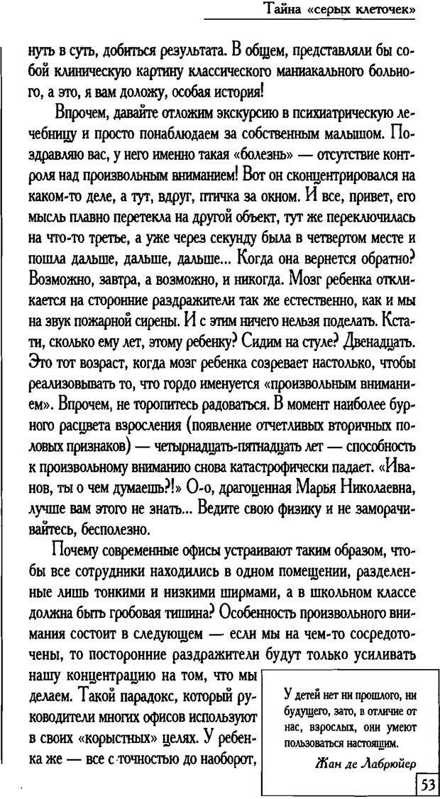 PDF. Счастье вашего ребенка. Курпатов А. В. Страница 52. Читать онлайн