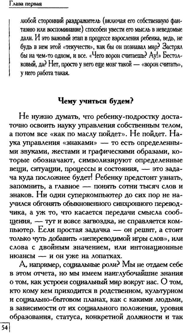 PDF. Счастье вашего ребенка. Курпатов А. В. Страница 53. Читать онлайн