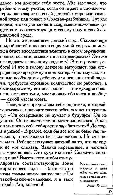 PDF. Счастье вашего ребенка. Курпатов А. В. Страница 54. Читать онлайн