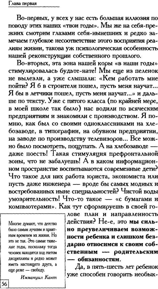 PDF. Счастье вашего ребенка. Курпатов А. В. Страница 55. Читать онлайн