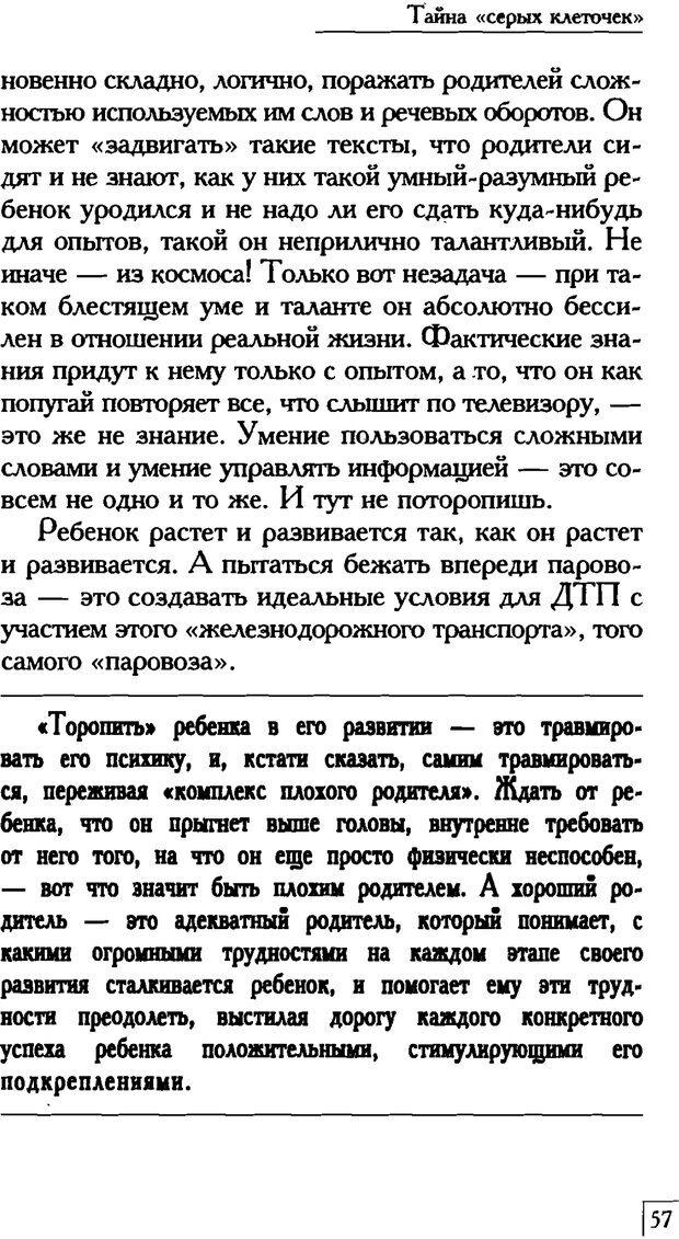PDF. Счастье вашего ребенка. Курпатов А. В. Страница 56. Читать онлайн