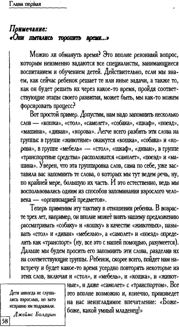PDF. Счастье вашего ребенка. Курпатов А. В. Страница 57. Читать онлайн