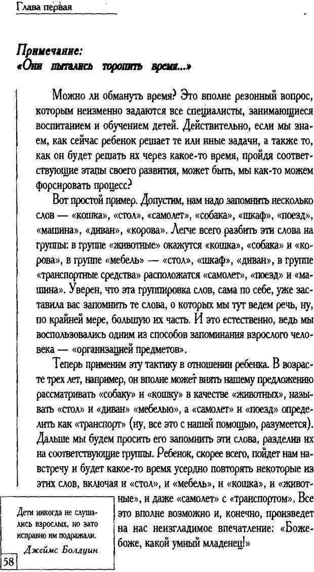 PDF. Счастье вашего ребенка. Курпатов А. В. Страница 57. Читать онлайн