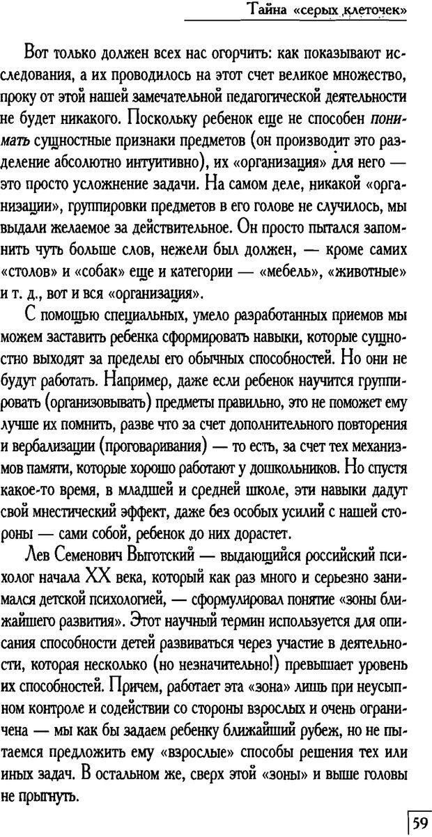 PDF. Счастье вашего ребенка. Курпатов А. В. Страница 58. Читать онлайн