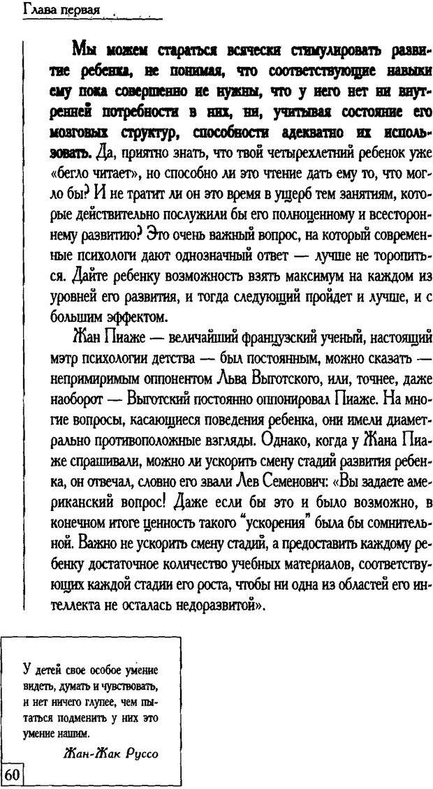 PDF. Счастье вашего ребенка. Курпатов А. В. Страница 59. Читать онлайн
