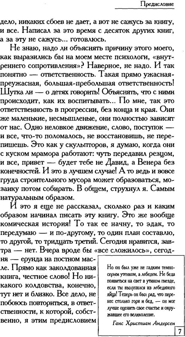 PDF. Счастье вашего ребенка. Курпатов А. В. Страница 6. Читать онлайн