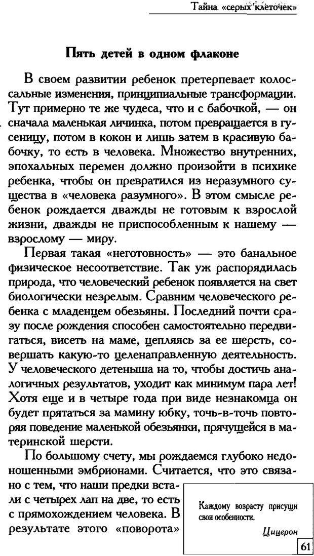 PDF. Счастье вашего ребенка. Курпатов А. В. Страница 60. Читать онлайн