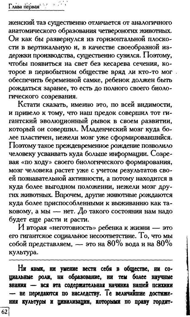 PDF. Счастье вашего ребенка. Курпатов А. В. Страница 61. Читать онлайн