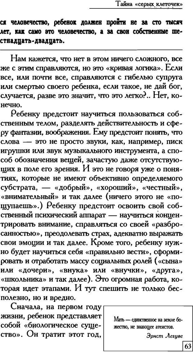 PDF. Счастье вашего ребенка. Курпатов А. В. Страница 62. Читать онлайн