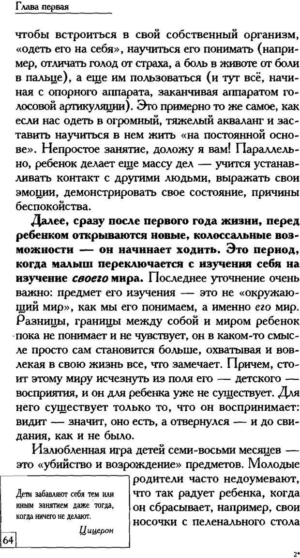 PDF. Счастье вашего ребенка. Курпатов А. В. Страница 63. Читать онлайн