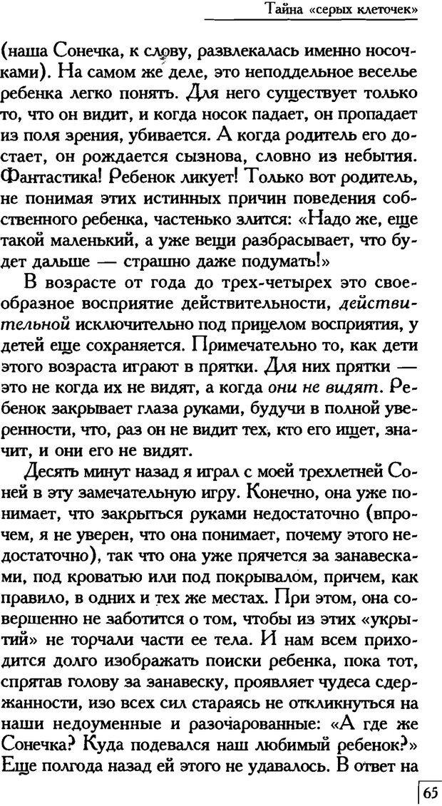 PDF. Счастье вашего ребенка. Курпатов А. В. Страница 64. Читать онлайн
