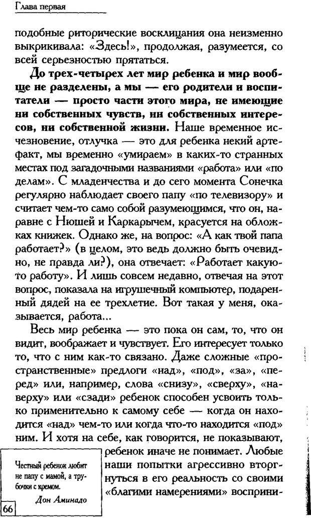 PDF. Счастье вашего ребенка. Курпатов А. В. Страница 65. Читать онлайн