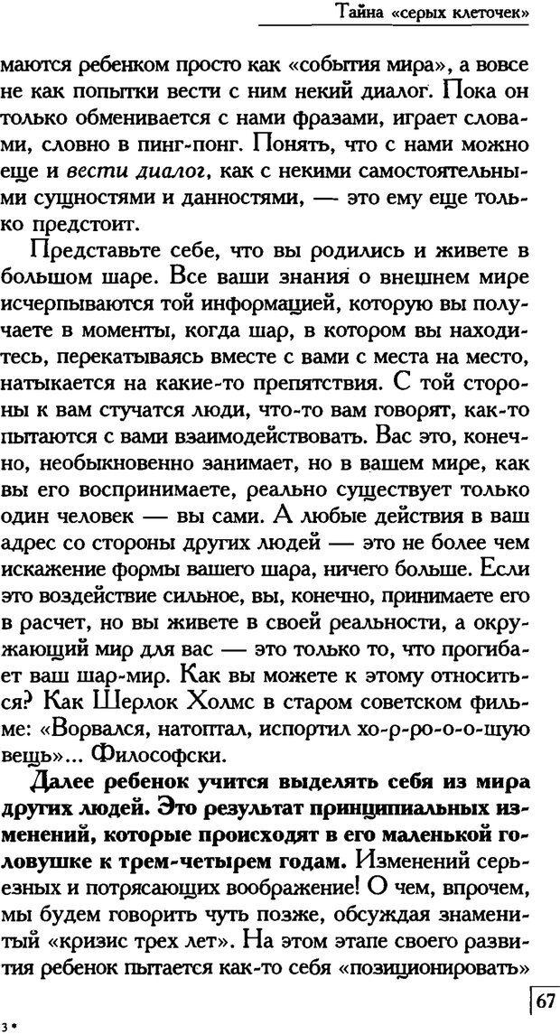 PDF. Счастье вашего ребенка. Курпатов А. В. Страница 66. Читать онлайн