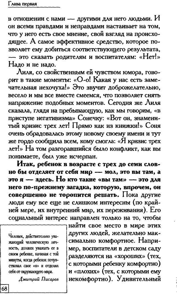 PDF. Счастье вашего ребенка. Курпатов А. В. Страница 67. Читать онлайн