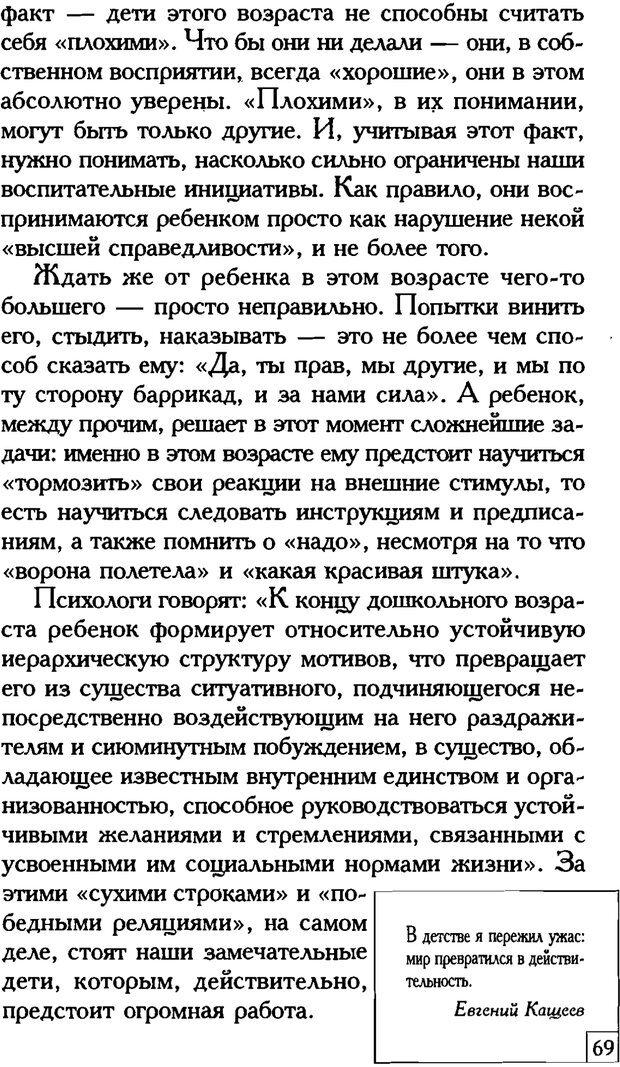 PDF. Счастье вашего ребенка. Курпатов А. В. Страница 68. Читать онлайн