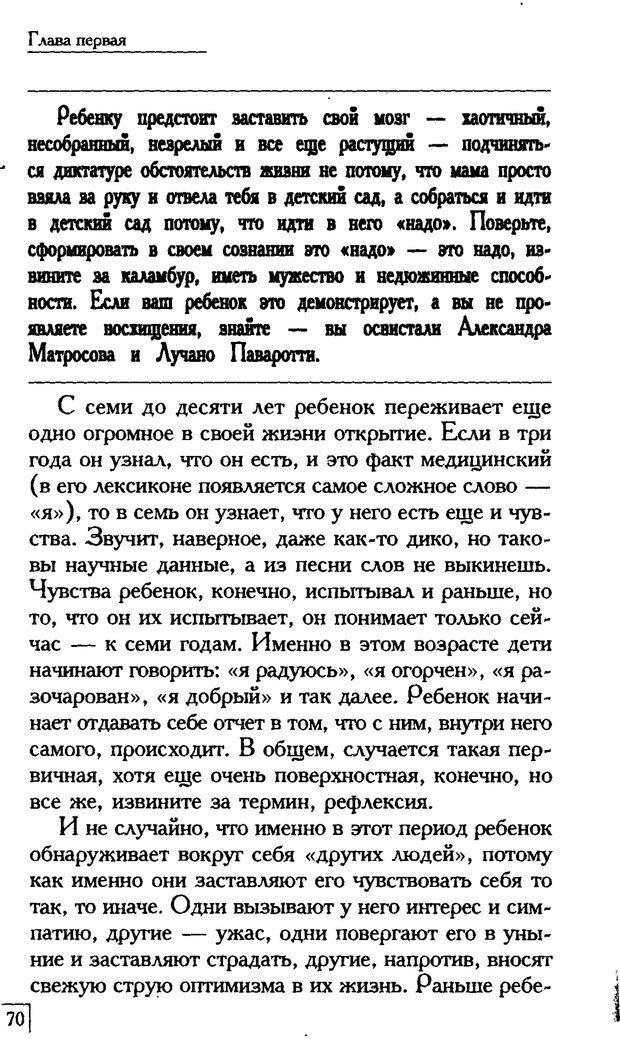 PDF. Счастье вашего ребенка. Курпатов А. В. Страница 69. Читать онлайн