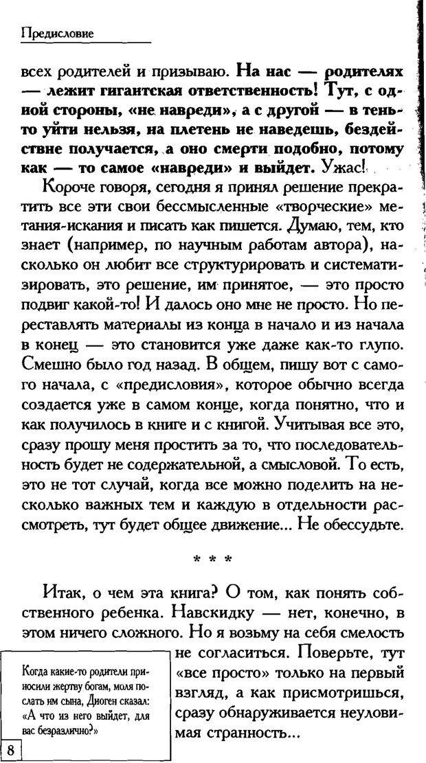 PDF. Счастье вашего ребенка. Курпатов А. В. Страница 7. Читать онлайн