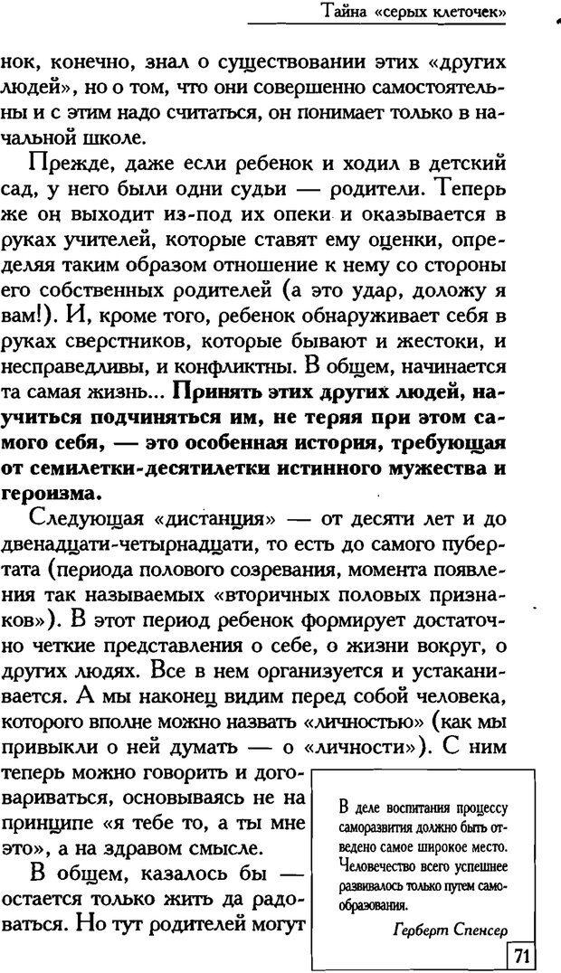 PDF. Счастье вашего ребенка. Курпатов А. В. Страница 70. Читать онлайн
