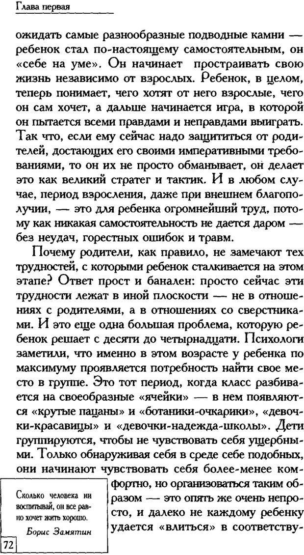 PDF. Счастье вашего ребенка. Курпатов А. В. Страница 71. Читать онлайн
