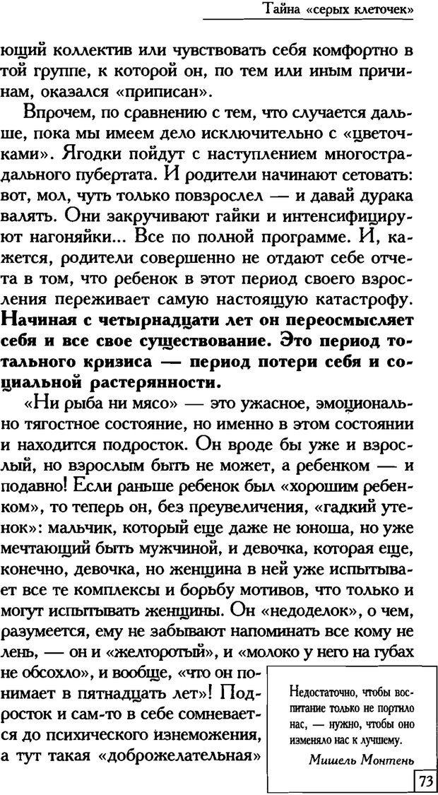 PDF. Счастье вашего ребенка. Курпатов А. В. Страница 72. Читать онлайн