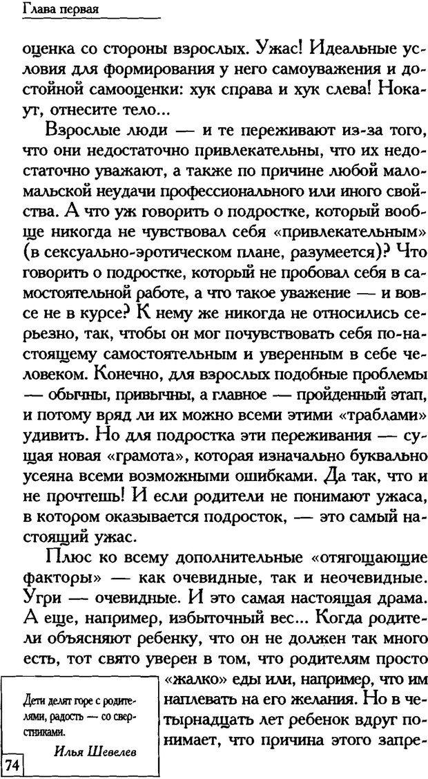 PDF. Счастье вашего ребенка. Курпатов А. В. Страница 73. Читать онлайн