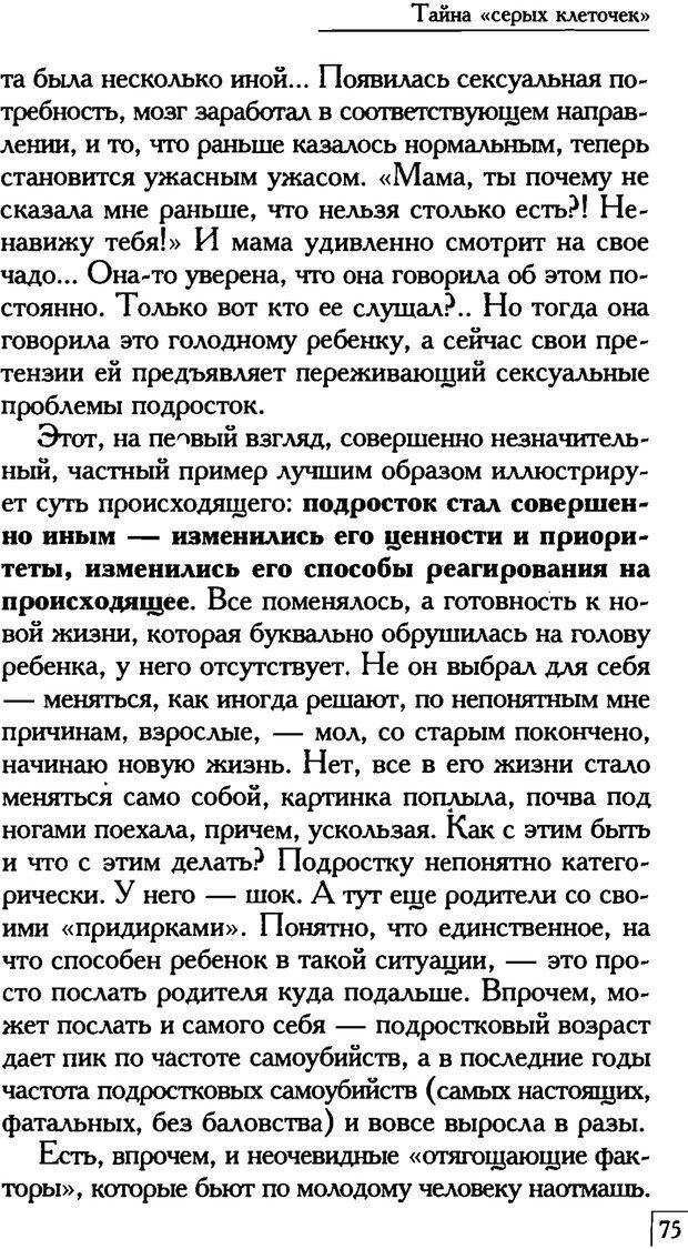 PDF. Счастье вашего ребенка. Курпатов А. В. Страница 74. Читать онлайн