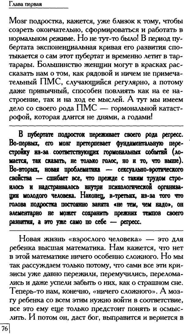 PDF. Счастье вашего ребенка. Курпатов А. В. Страница 75. Читать онлайн