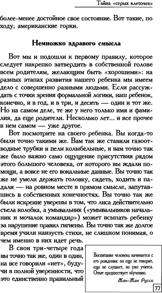 PDF. Счастье вашего ребенка. Курпатов А. В. Страница 76. Читать онлайн