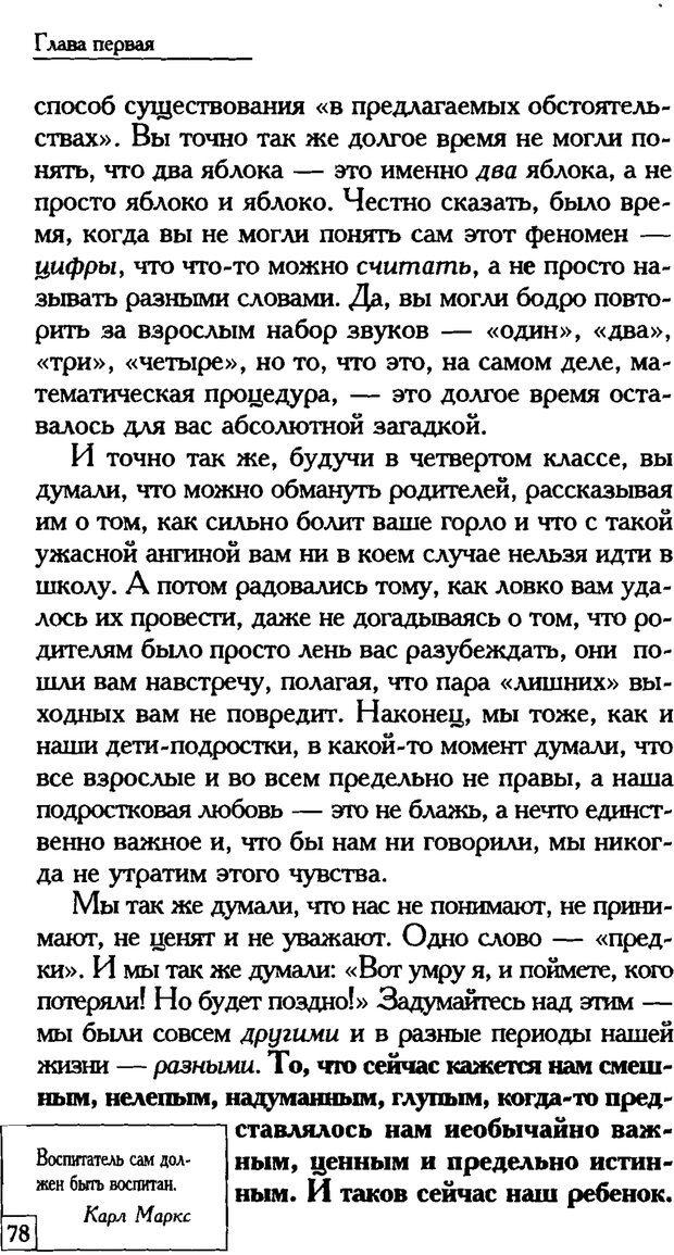 PDF. Счастье вашего ребенка. Курпатов А. В. Страница 77. Читать онлайн