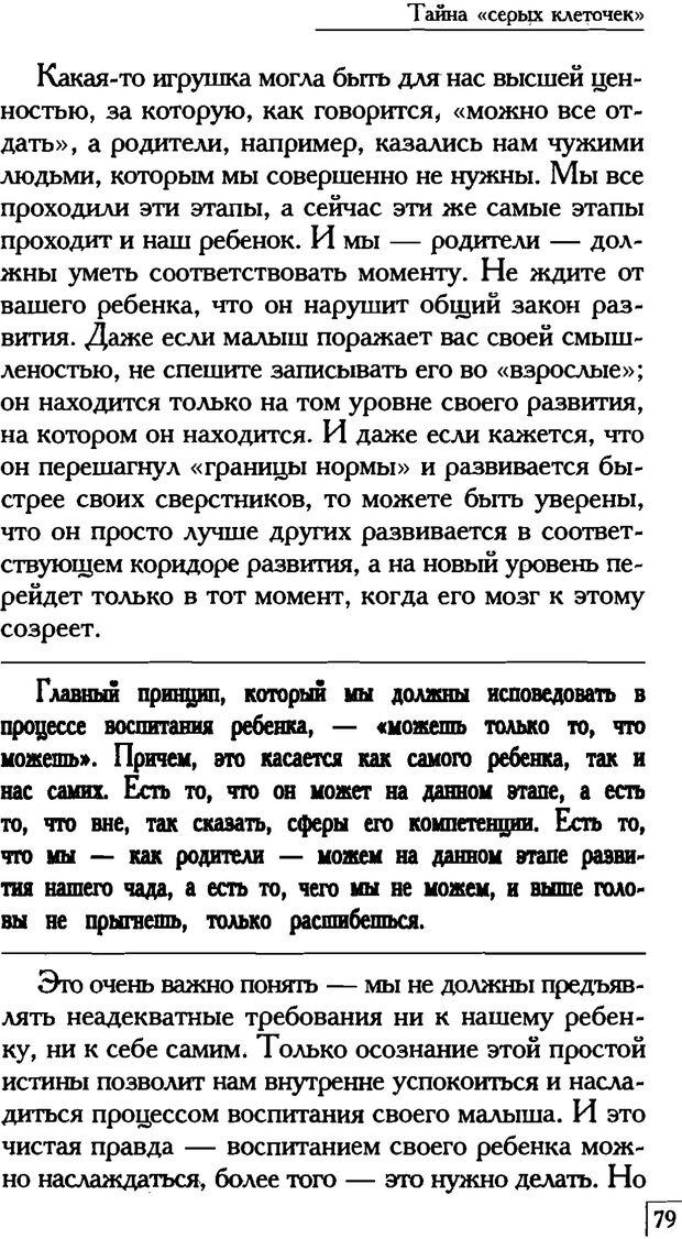 PDF. Счастье вашего ребенка. Курпатов А. В. Страница 78. Читать онлайн