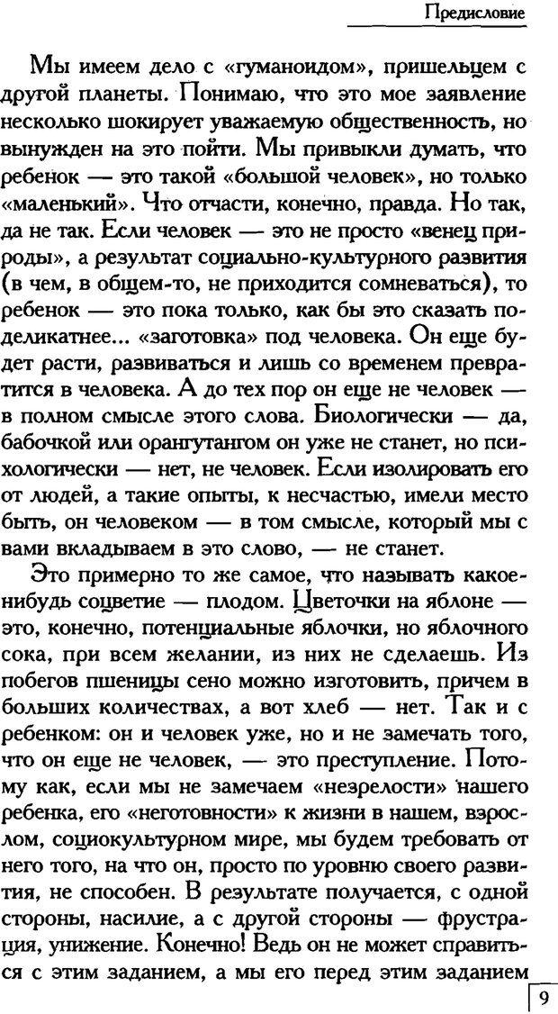PDF. Счастье вашего ребенка. Курпатов А. В. Страница 8. Читать онлайн