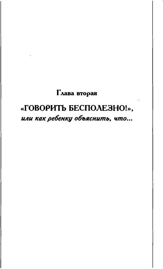 PDF. Счастье вашего ребенка. Курпатов А. В. Страница 80. Читать онлайн