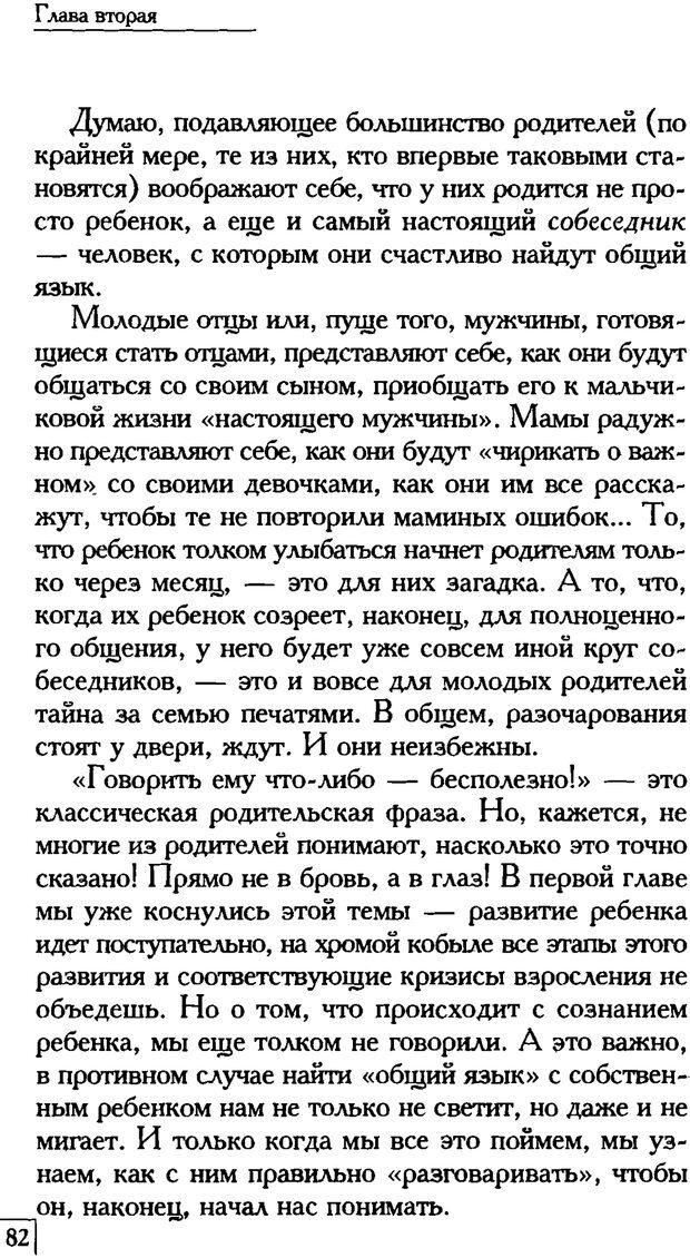PDF. Счастье вашего ребенка. Курпатов А. В. Страница 81. Читать онлайн