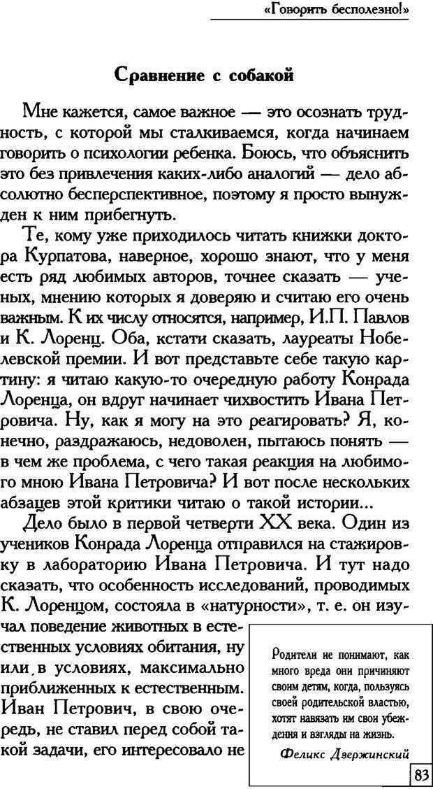 PDF. Счастье вашего ребенка. Курпатов А. В. Страница 82. Читать онлайн