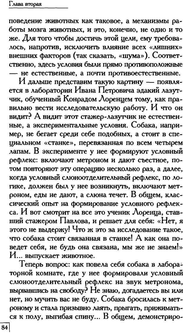 PDF. Счастье вашего ребенка. Курпатов А. В. Страница 83. Читать онлайн