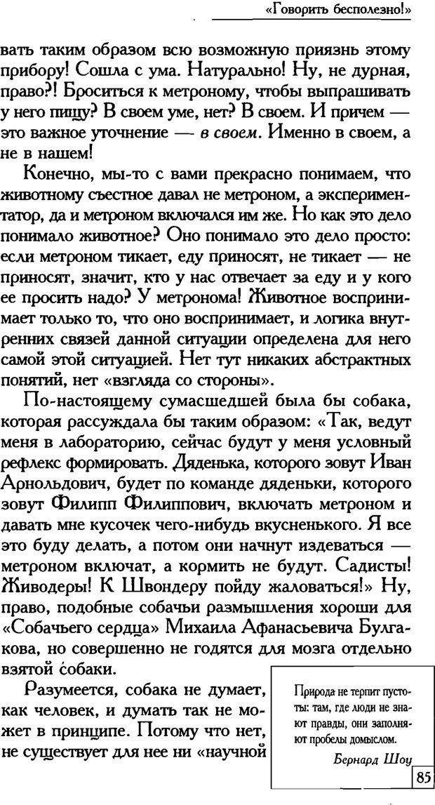PDF. Счастье вашего ребенка. Курпатов А. В. Страница 84. Читать онлайн